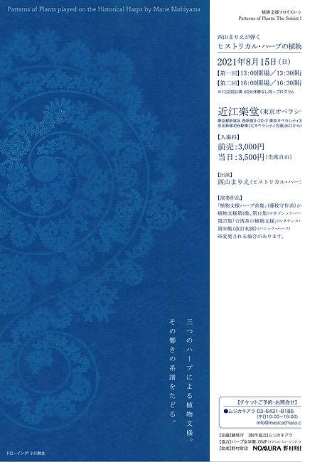 西山まりえ_A4表面.jpg