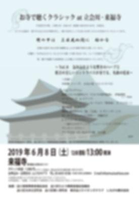 2019.6.8チラシ表.jpg