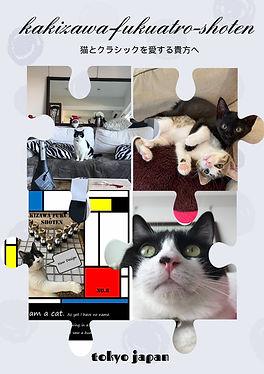 kakizawa-fukutaro-shoten表紙A (1).jpg