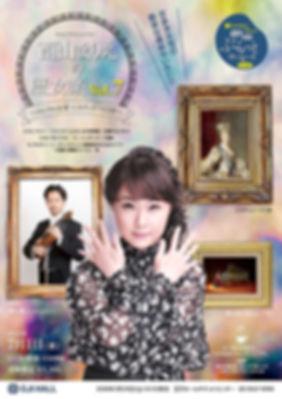 歴女vol.7チラシ.jpg
