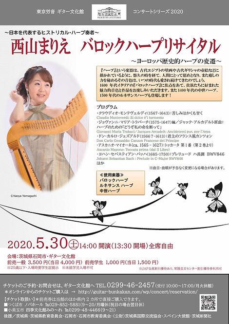 西山まりえギター文化館表.jpg