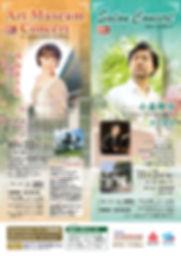02_アートミュージアム・サロン_A4オモテ (003).jpg