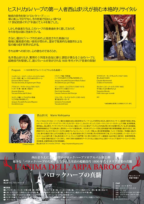 21.6.9近江楽堂チラシ裏.jpg