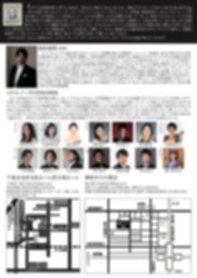 5.17&18エクス・ノーヴォ裏入稿.jpg