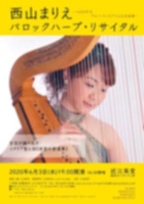 20.6.3近江楽堂チラシ表.jpg