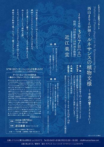 marietokyo_A4_omote (002).jpg