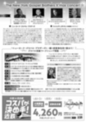 NYGB_12.24OsakaB.jpg