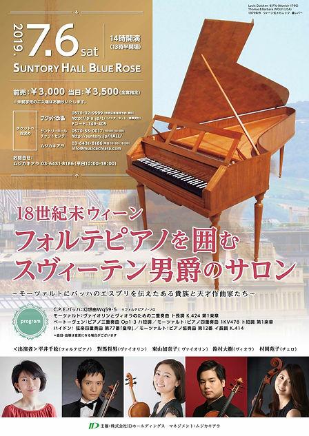 Forte-piano_A4.jpg