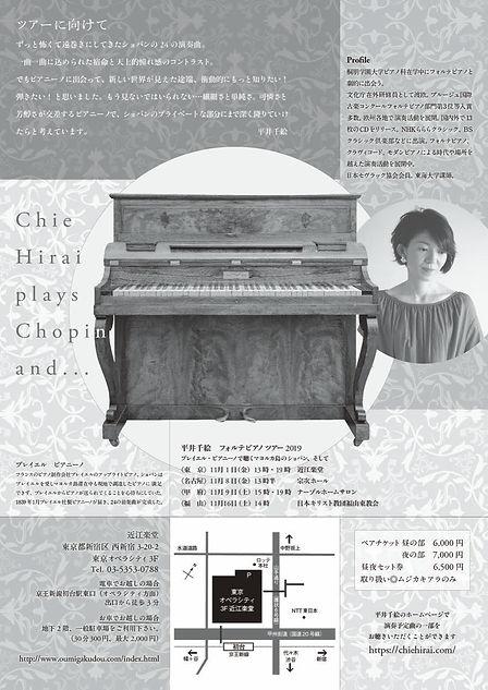 近江楽堂1Nov2019ura.jpg