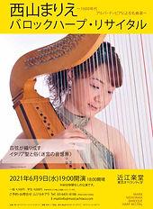 21.6.9近江楽堂チラシ表.jpg