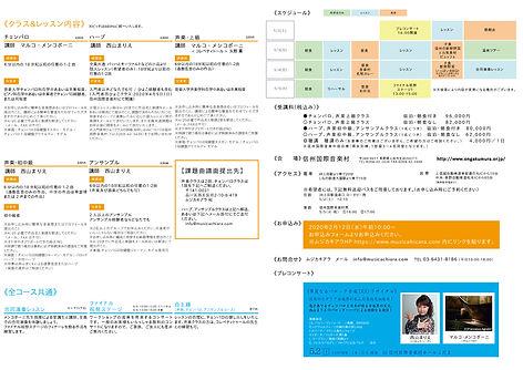 EM村_A3_裏(内側).jpg