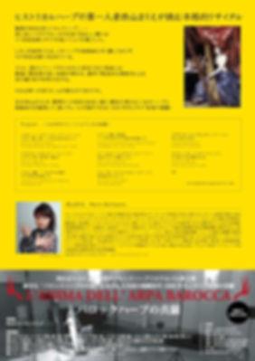 20.6.3近江楽堂チラシ裏.jpg