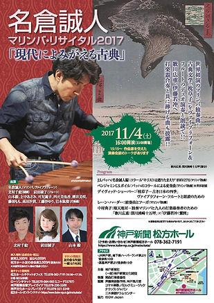 松方ホールチラシJPG.jpg