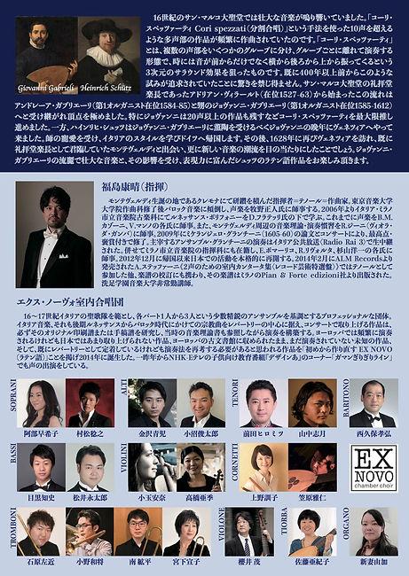 11.11EX NOVO裏.jpg