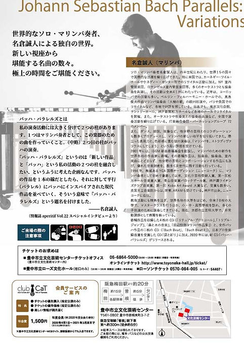 200901_名倉チラシol裏面.jpg