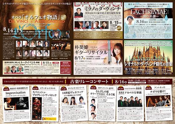 ダ・ヴィンチ音楽祭_naka_out.jpg