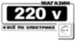 магаин 220 v. Все по электрике