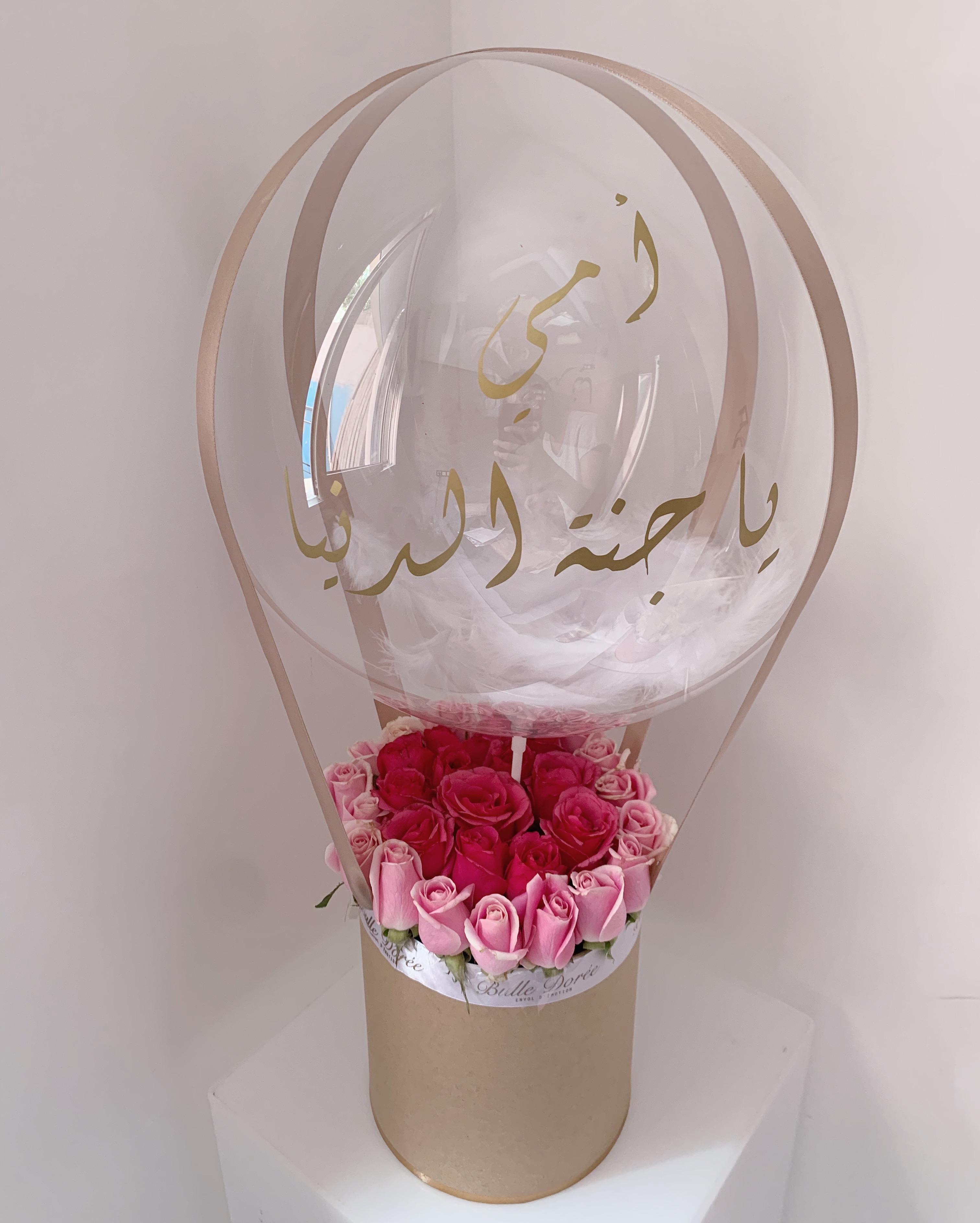 Box fleurs avec ballons personnalisé