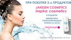 В феврале получите подарок от Janssen при покупке продукции бренда.
