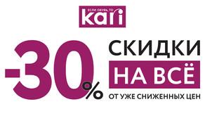 В kari -30% на всё!