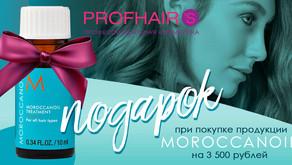 Весь март магазин Profhair's радует акциями.