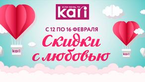 Kari скидки с любовью!