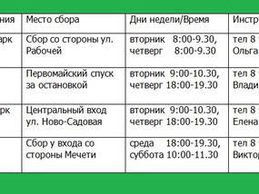 Расписание занятий по Скандинавской Ходьбе