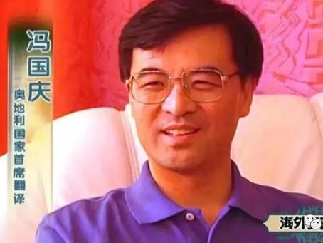 【悼念】追忆《海外安阳人》开篇人物冯国庆博士