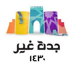 jeddah_3__aer_by_mr_graphic.jpg