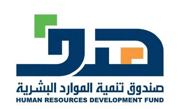 شعار_صندوق_تنمية_الموارد_البشرية_(هدف).jpg