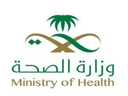 وزارة-الصحة.jpg