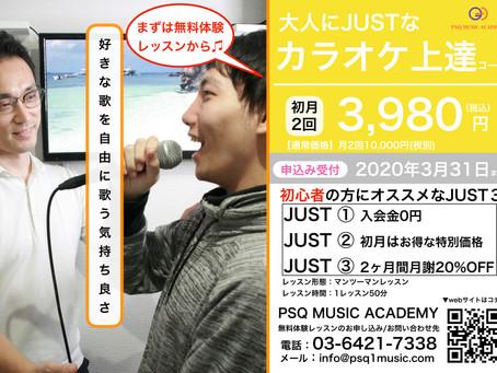 「春の新規生徒募集中」カラオケ上達コース特別キャンペーン