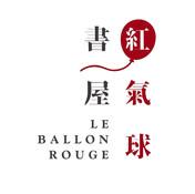 紅氣球書屋 Le BallonRouge.jpg