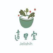 這里室Jelishih(蔬囍油飯).jpg