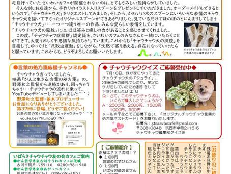 いばらきチャウチャウ友の会通信秋号を、8月23日に発行しました。