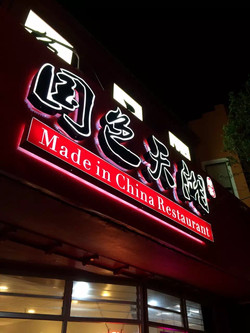 MADE IN CHINA RESTAURANT