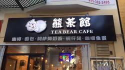 TEA BEAR CAFE