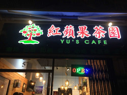 YU'S CAFE