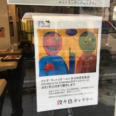 オルガン堂に貼られたポスター