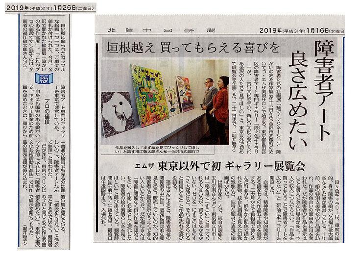 北陸・中日新聞3.jpg