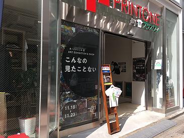 渋谷2.png