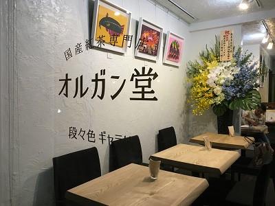 段々色ギャラリー(オルガン堂)