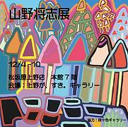 松坂屋上野店・山野将志展インスタ用400.png