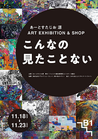 PRINTONE・渋谷・源・600.png
