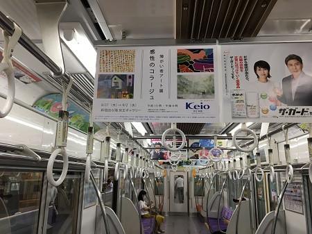 京王電鉄 中刷り広告