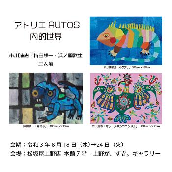AUTOS・松坂屋インスタ・350.png