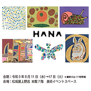 HANA・松坂屋インスタ・350.png
