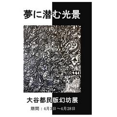 「夢に潜む光景」 大谷都民版幻坊展ポスター