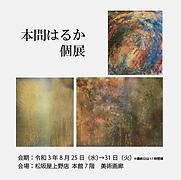 本間はるか・松坂屋インスタ・350.png