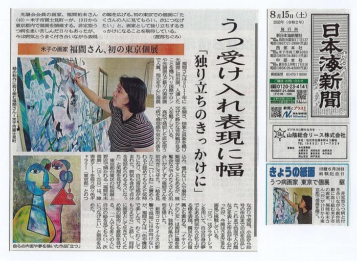 福間祐未・日本海新聞・1000.jpg